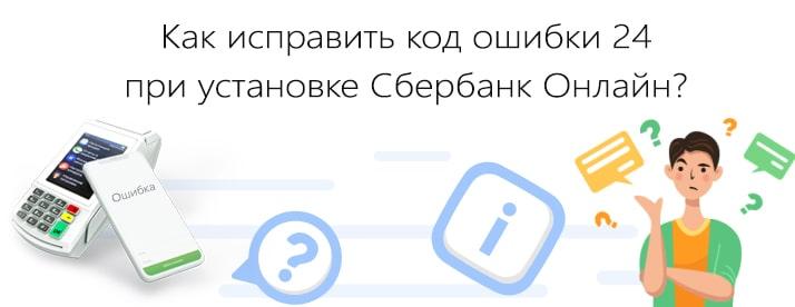 Исправляем ошибку 24 при установке Сбербанк Онлайн на Android