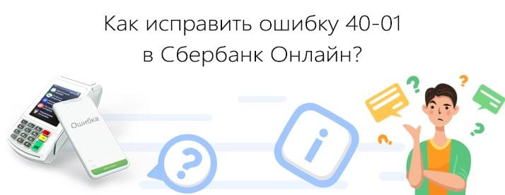 Исправление кода ошибки 40-01 в Сбербанк Онлайн