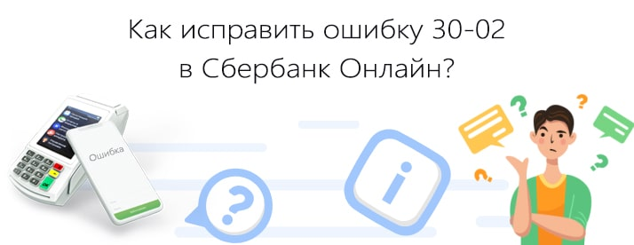 Исправления кода ошибки 30-02 в Сбербанк Онлайн