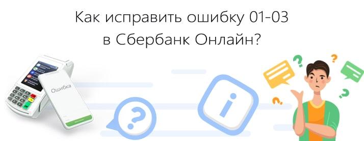 Устраняем код ошибки 01-03 в Сбербанк Онлайн