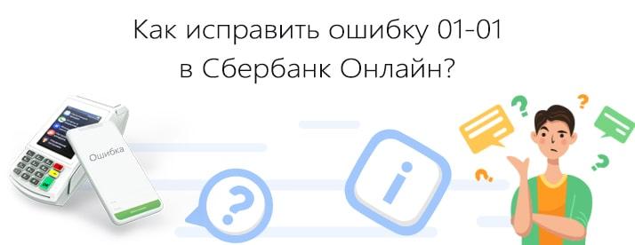 Устраняем код ошибки 01-01 в Сбербанк Онлайн