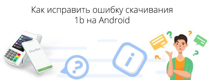 ошибка 1b на андроид при скачивании