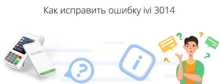 код ошибки 3014 на ivi телефоне