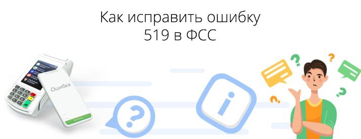 Код ошибки 519 фсс