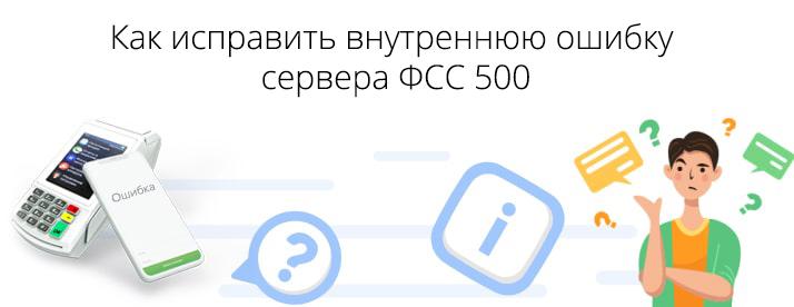 внутренняя ошибка сервера фсс 500