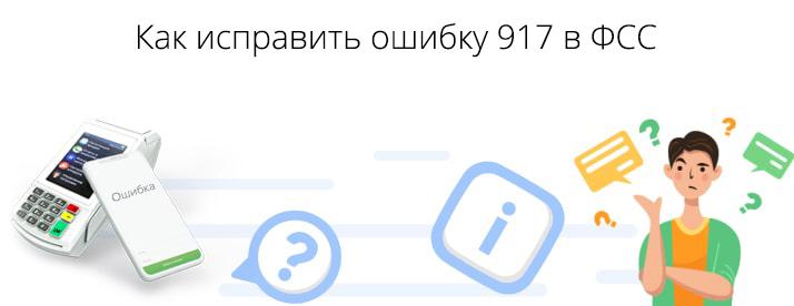 ошибка 917 фсс