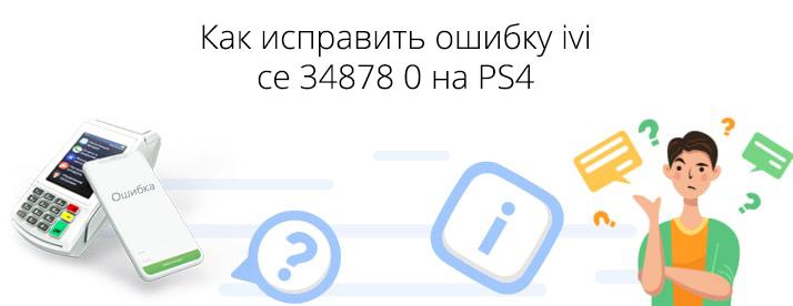ce 34878 0 ошибка ps4 ivi