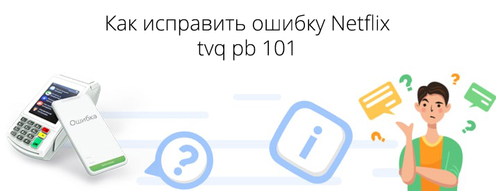 ошибка нетфликс tvq pb 101