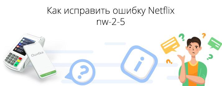 ошибка nw-2-5 нетфликс
