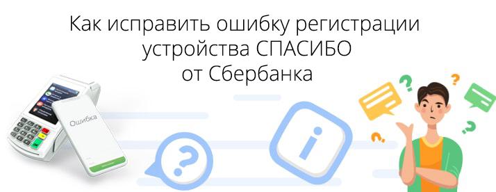 Ошибка регистрации устройства СПАСИБО от Cбербанка
