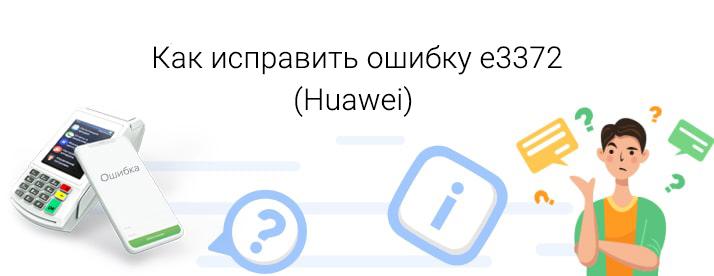 huawei e3372 код ошибки