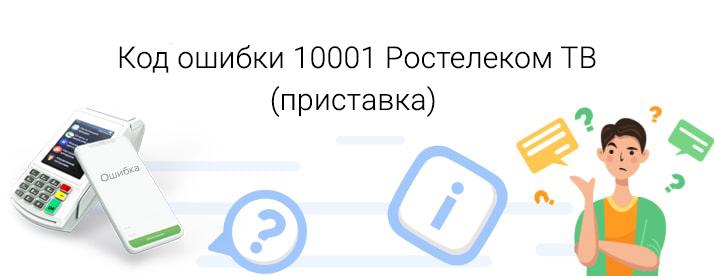 код ошибки 10001 ростелеком тв (тв приставка)
