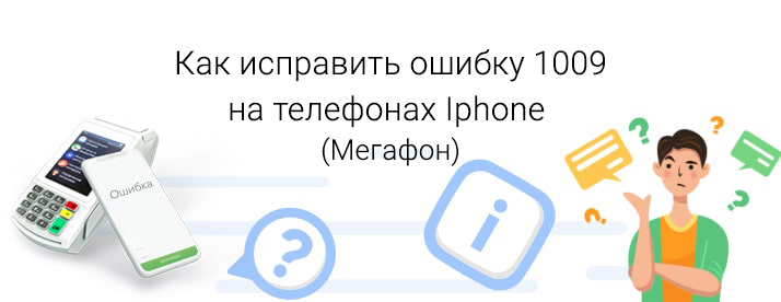 код ошибки 1009 мегафон на айфоне