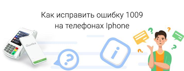 код ошибки 1009 на айфон