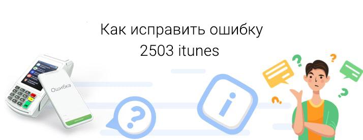 код ошибки 2503 itunes