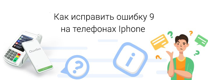 код ошибки 9 на айфоне