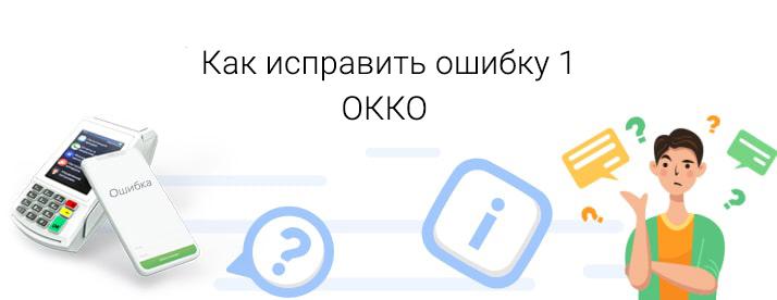окко код ошибки 1