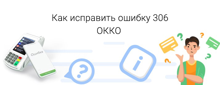 окко код ошибки 306
