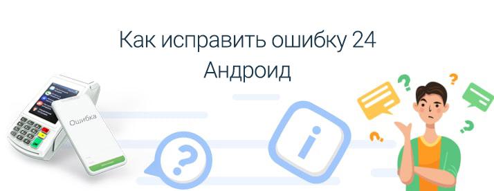 код ошибки 24 андроид
