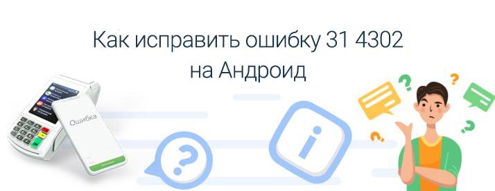 код ошибки 31 4302 на андроиде (genshin impact код ошибки 31 4302 андроид)