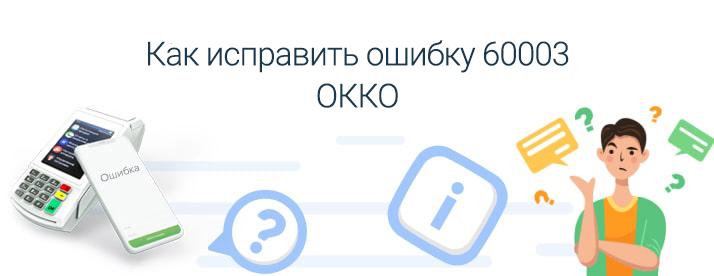 окко код ошибки 60003