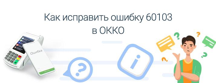 окко код ошибки 60103