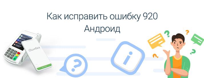андроид код ошибки 920