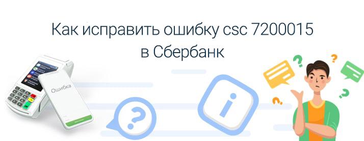 сбербанк код ошибки csc 7200015