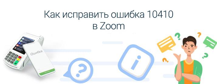zoom ошибка 104101